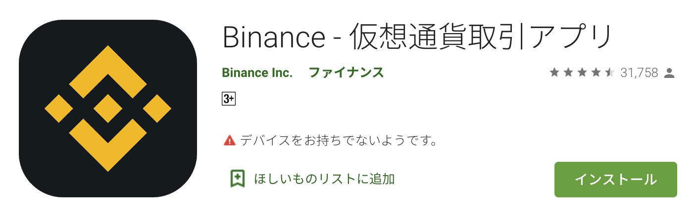 バイナンス アプリ