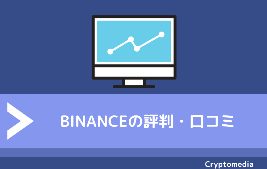 BINANCE(バイナンス)の評判・口コミ