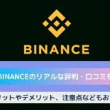 BINANCE 評判