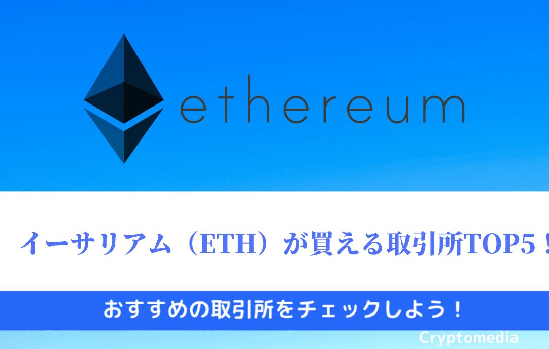 イーサリアム(ETH)が買える取引所TOP5!