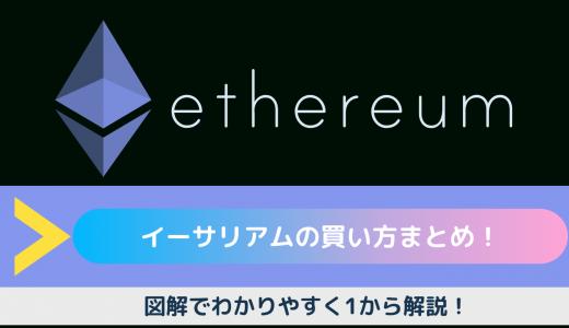 【2020年最新】イーサリアム(ETH/Ethereum)の買い方/購入方法まとめ|イーサの特徴や将来性,おすすめ取引所がわかる。