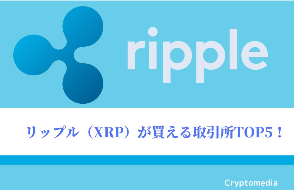 リップル(XRP)が買える取引所TOP5!