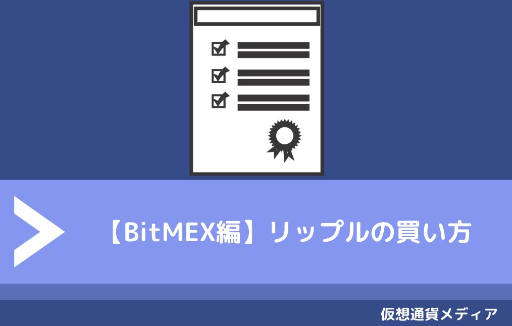 【BitMEX編】リップル(XRP)の買い方