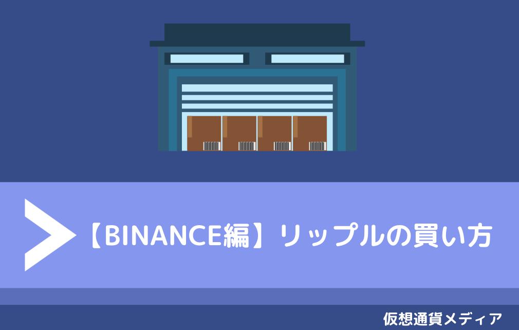 【BINANCE編】リップル(XRP)の買い方