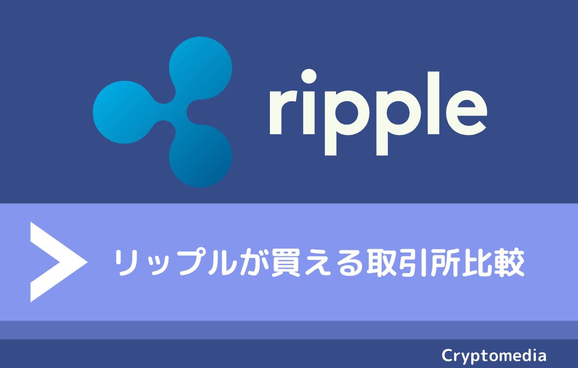 リップル(XRP)が買える取引所比較