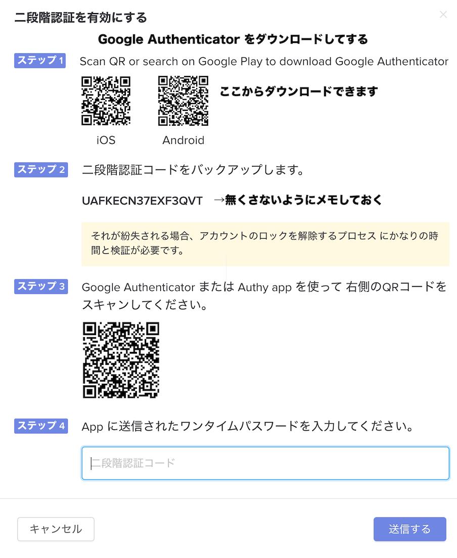 2段階認証 アプリ