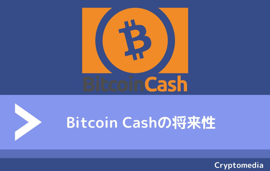 ビットコインキャッシュ(BCH)のメリット/将来性