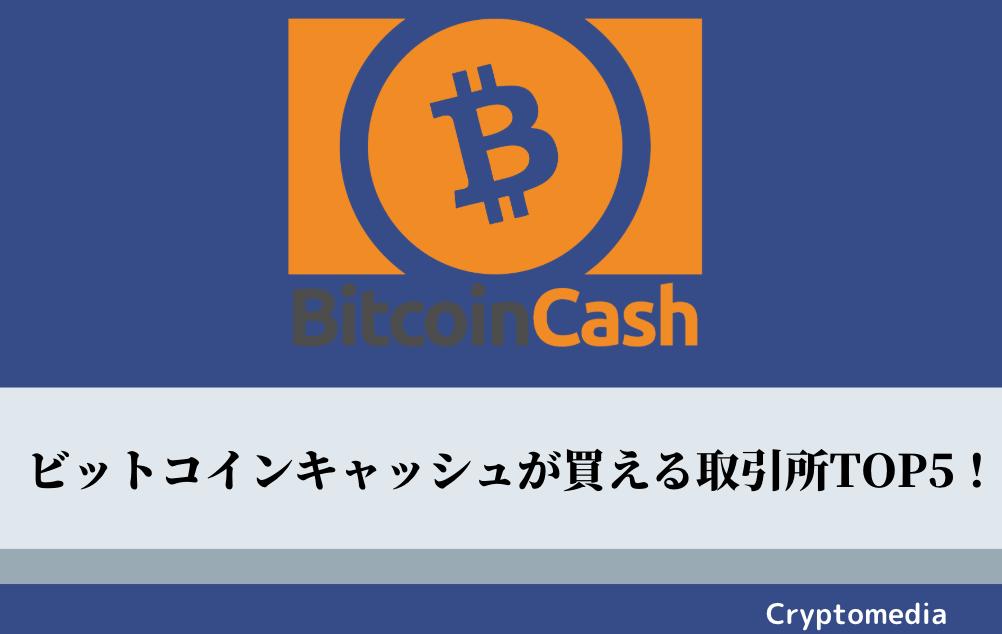 ビットコインキャッシュ(BCH)が買える取引所TOP5!