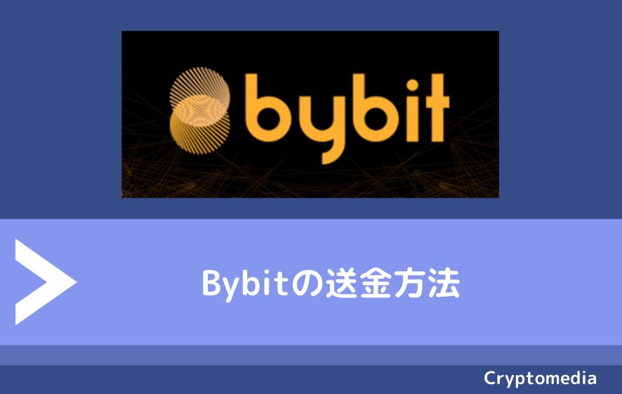 Bybit(バイビット)の送金方法