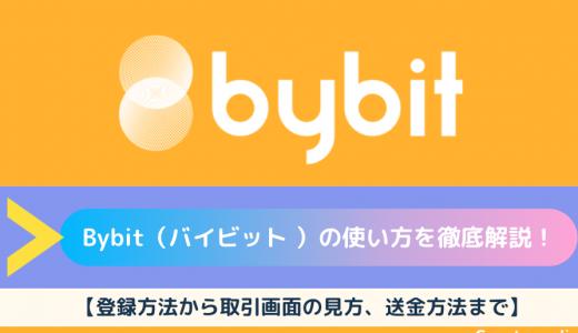 【超簡単】Bybit(バイビット)の使い方を徹底解説!|登録方法から取引画面の見方、送金方法まで