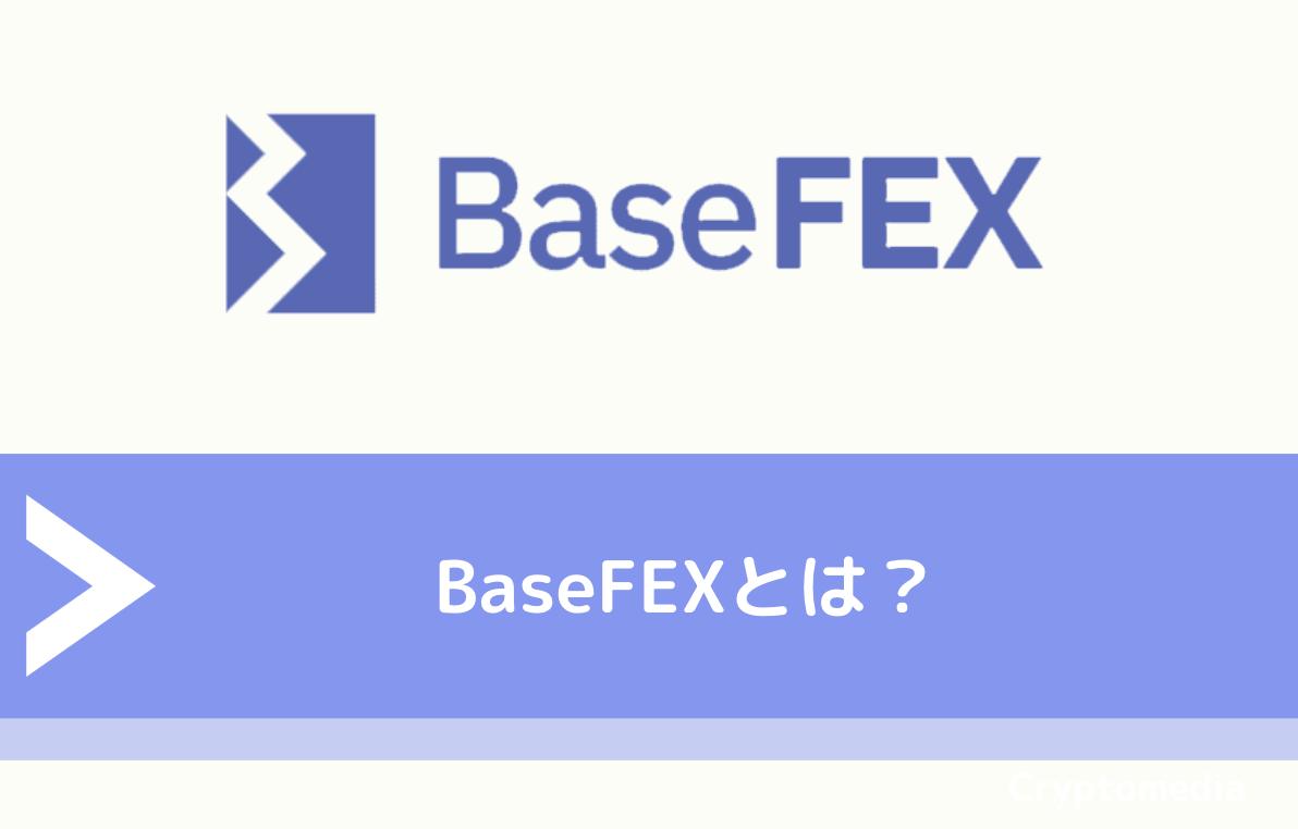 BaseFEX(ベースフェックス)とは?