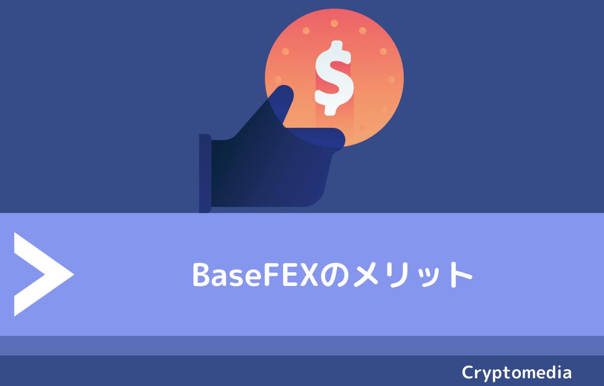 BaseFEX(ベースフェックス)のメリット
