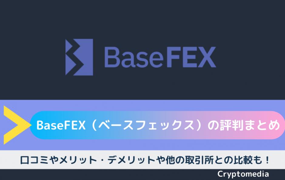 ベースフェックス