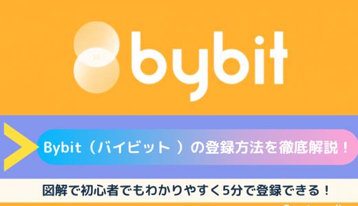 【図解】Bybit(バイビット)の登録方法を徹底解説!初心者でもわかりやすく5分で登録できる!