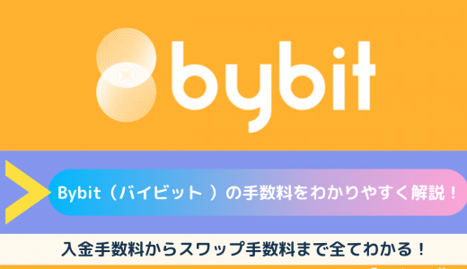 Bybit(バイビット)の手数料をわかりやすく解説!入金手数料からスワップ手数料まで全てわかる!