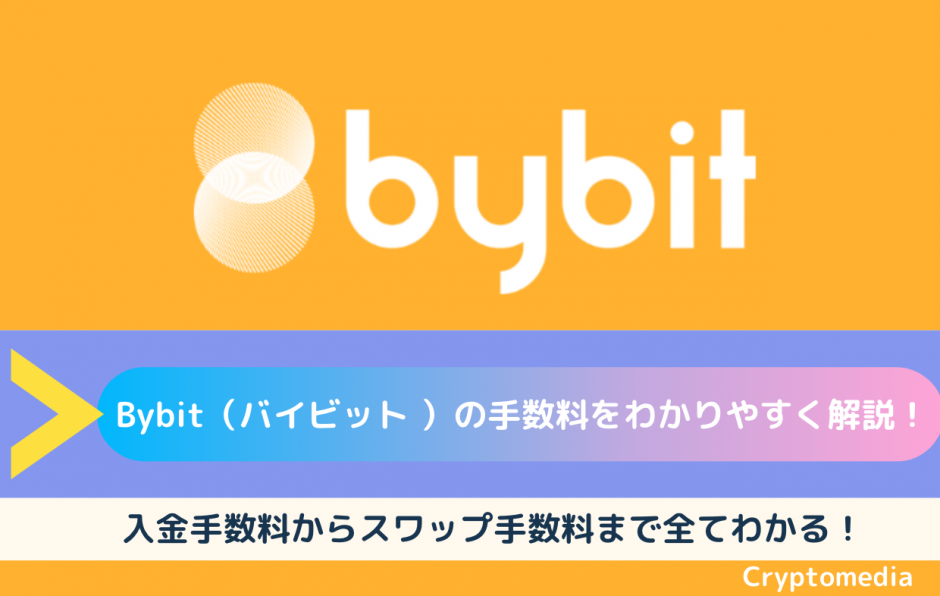 bybit 手数料