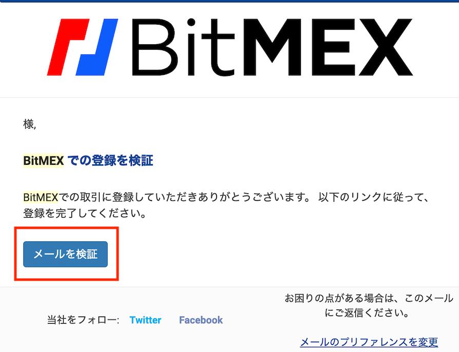 bitmex メール認証