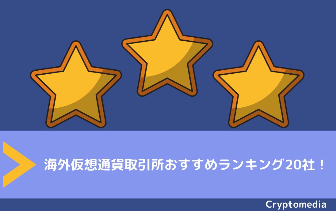 海外仮想通貨取引所おすすめランキング20社!