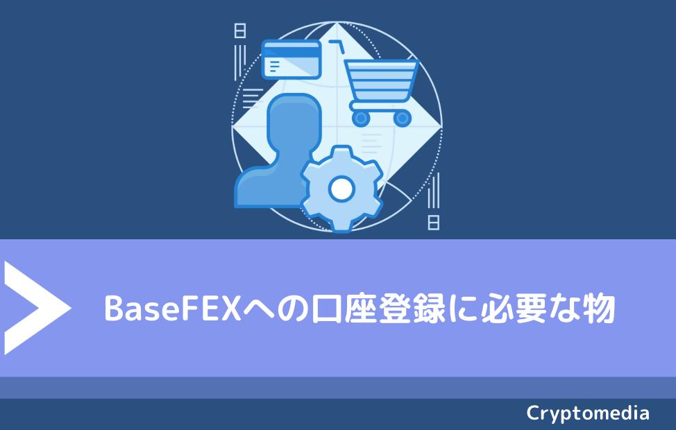 BaseFEX 口座登録に必要な書類