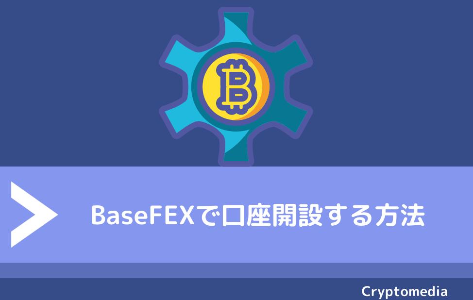 BaseFEX(ベースフェックス)で口座開設する方法