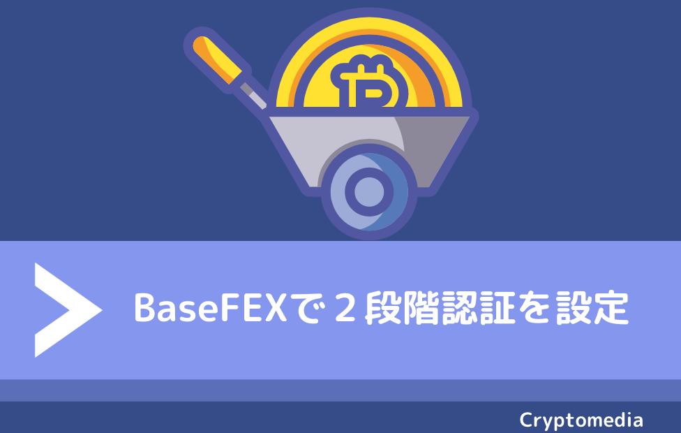 BaseFEX(ベースフェックス)で2段階認証を設定