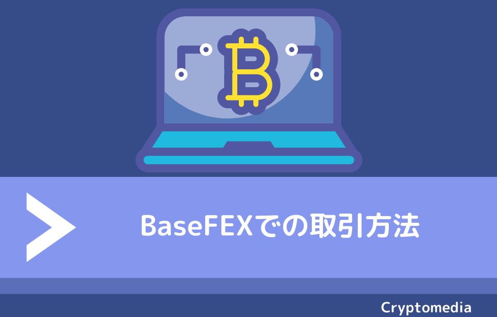 BaseFEX(ベースフェックス)での取引方法
