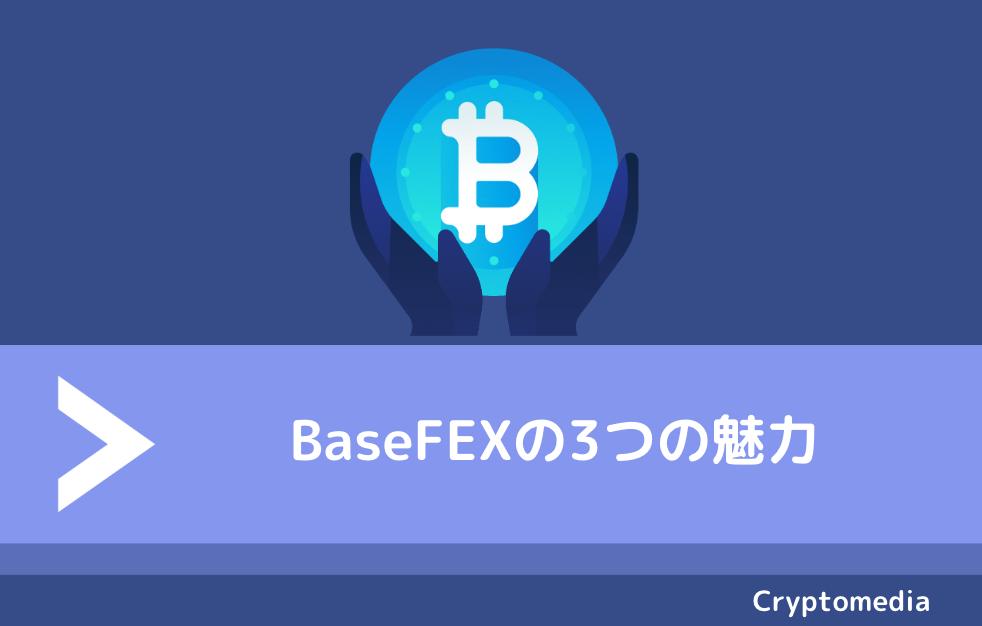 BaseFEX(ベースフェックス)の3つの魅力