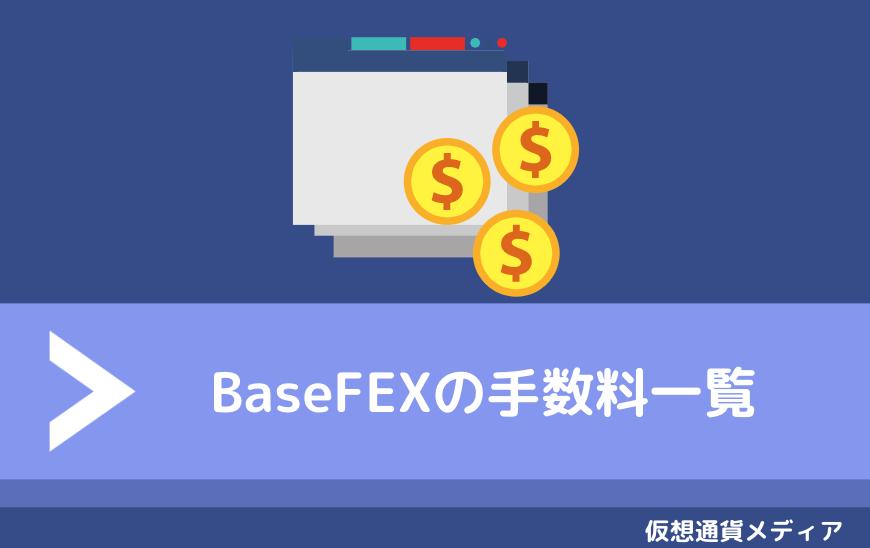 BaseFEX(ベースフェックス)の手数料一覧
