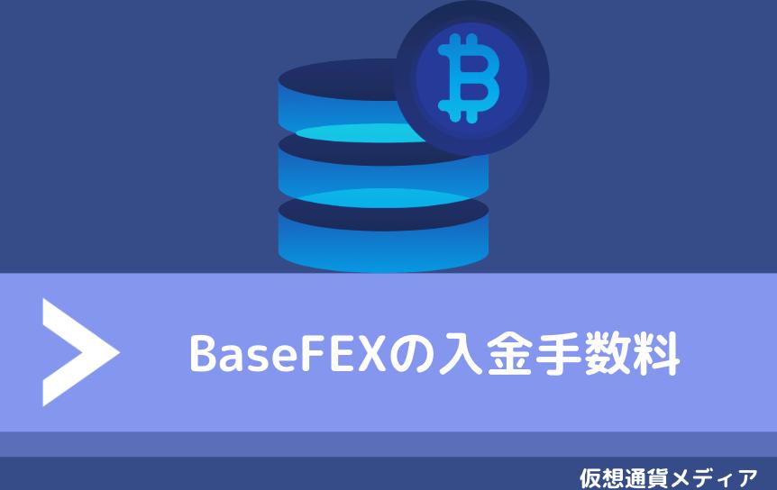 BaseFEX(ベースフェックス)の入金手数料