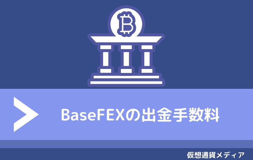 BaseFEX(ベースフェックス)の出金手数料