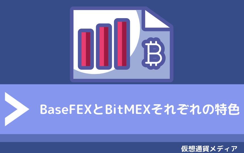 BaseFEXとBitMEXそれぞれの特色