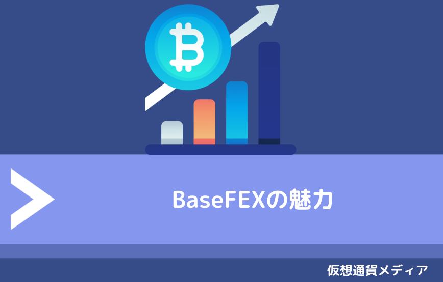 BaseFEX(ベースフェックス)の魅力