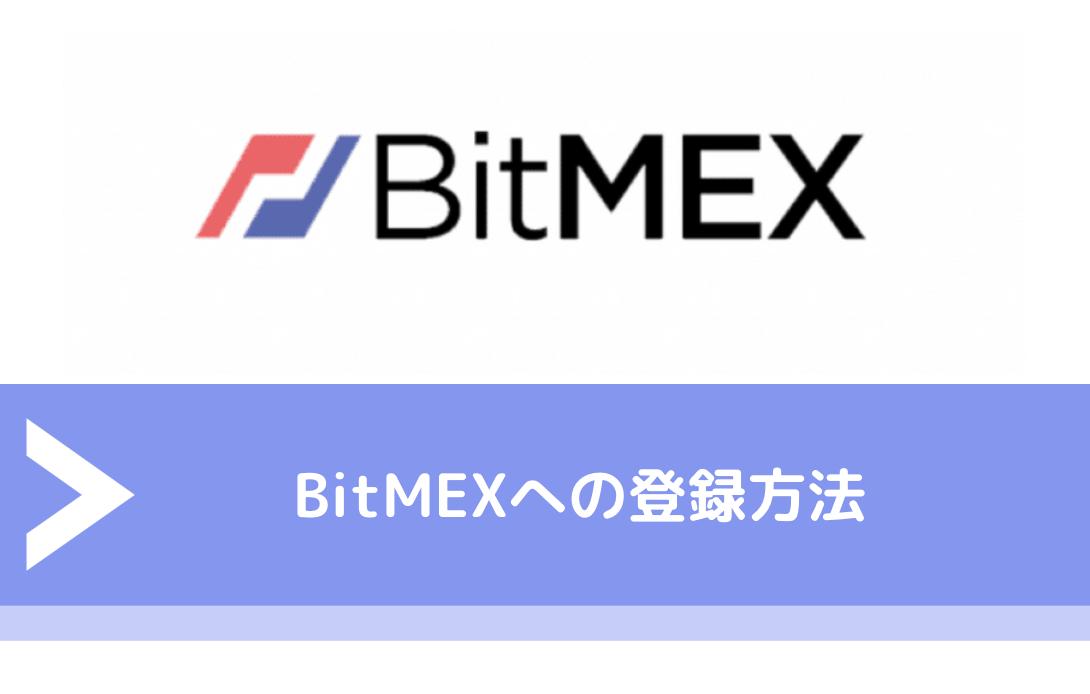 BitMEX(ビットメックス)への登録方法