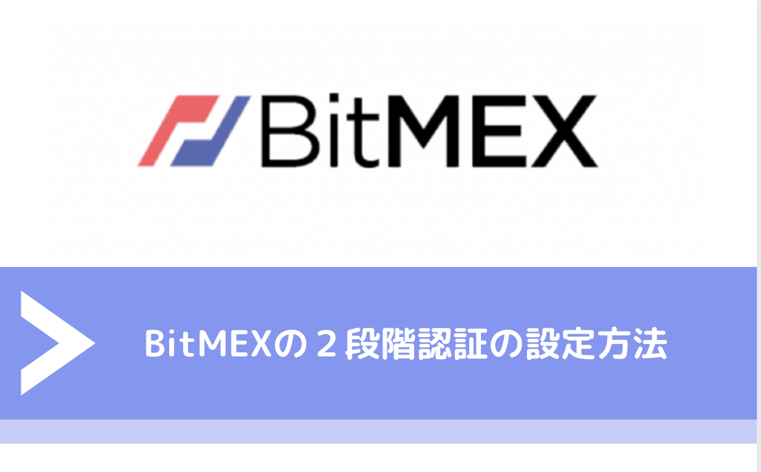 BitMEX(ビットメックス)の2段階認証の設定方法