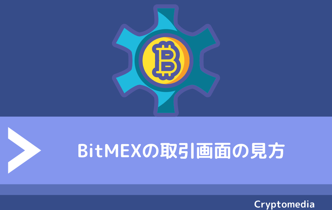 BitMEX(ビットメックス)の取引画面の見方
