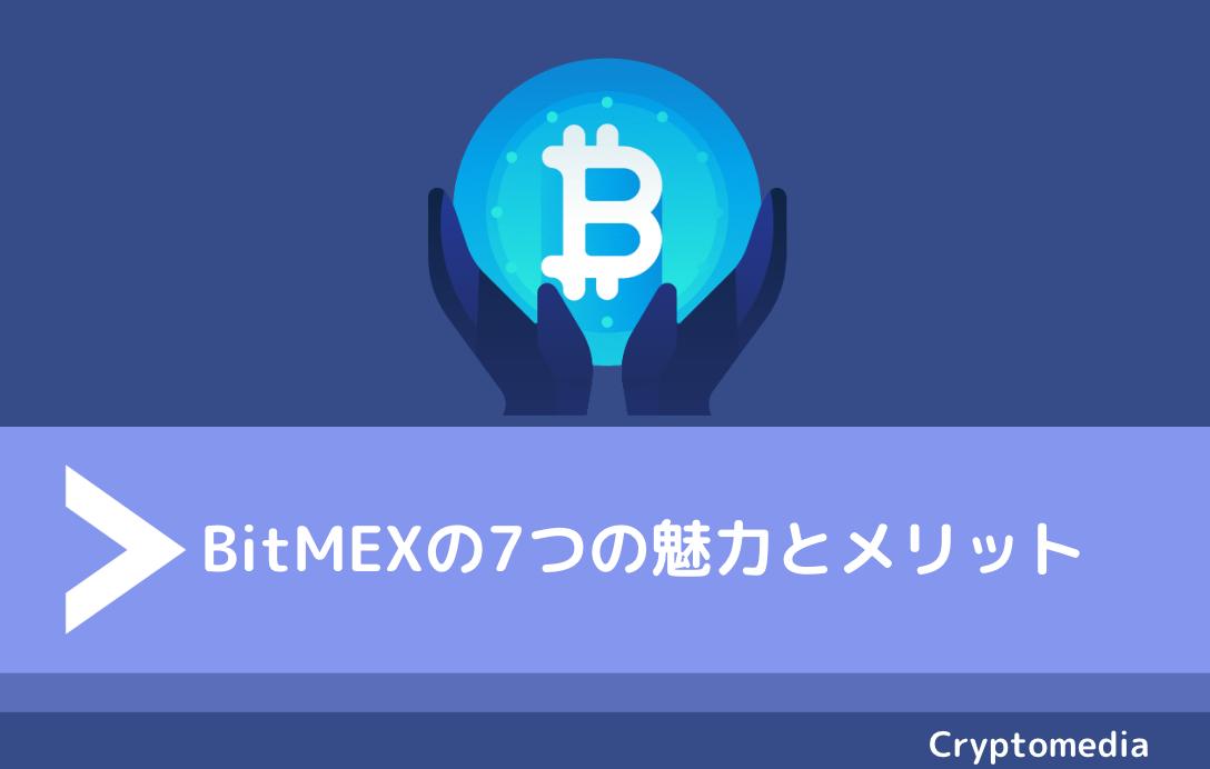 BitMEX(ビットメックス)の7つの魅力とメリット