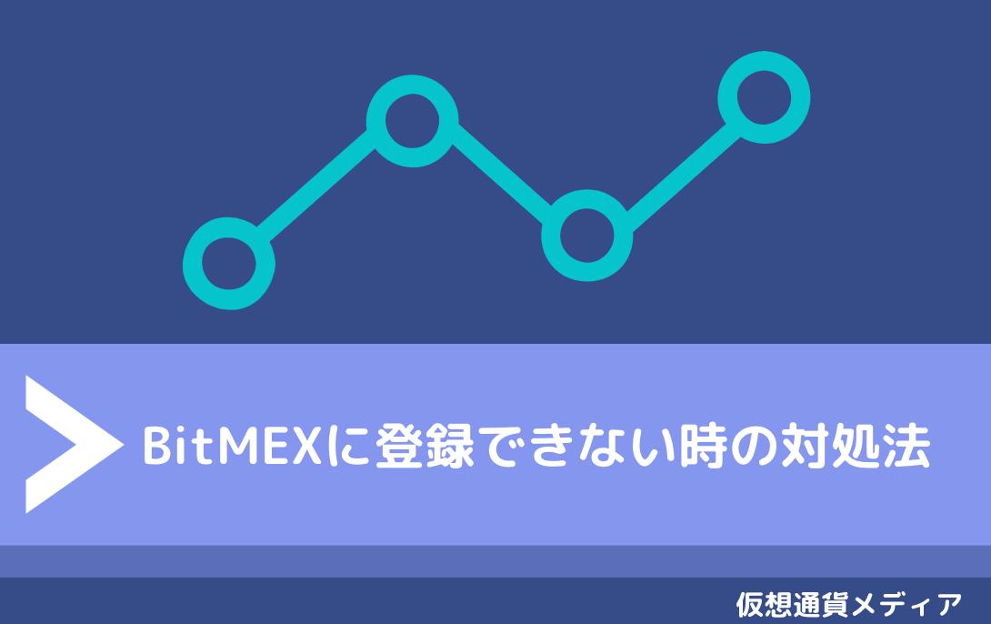 BitMEX(ビットメックス)に登録できない時の対処法