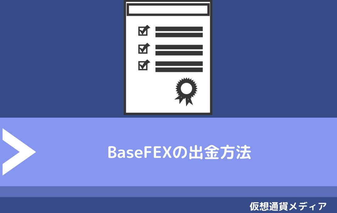 BaseFEX(ベースフェックス)の出金方法