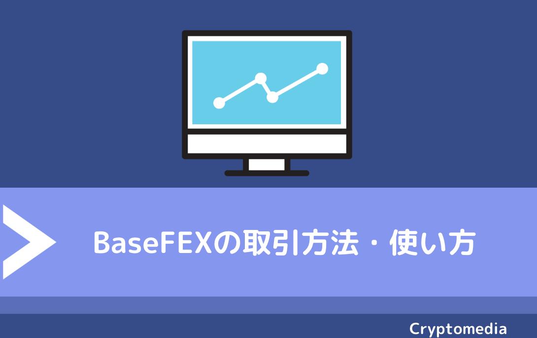BaseFEX(ベースフェックス)の取引方法・使い方