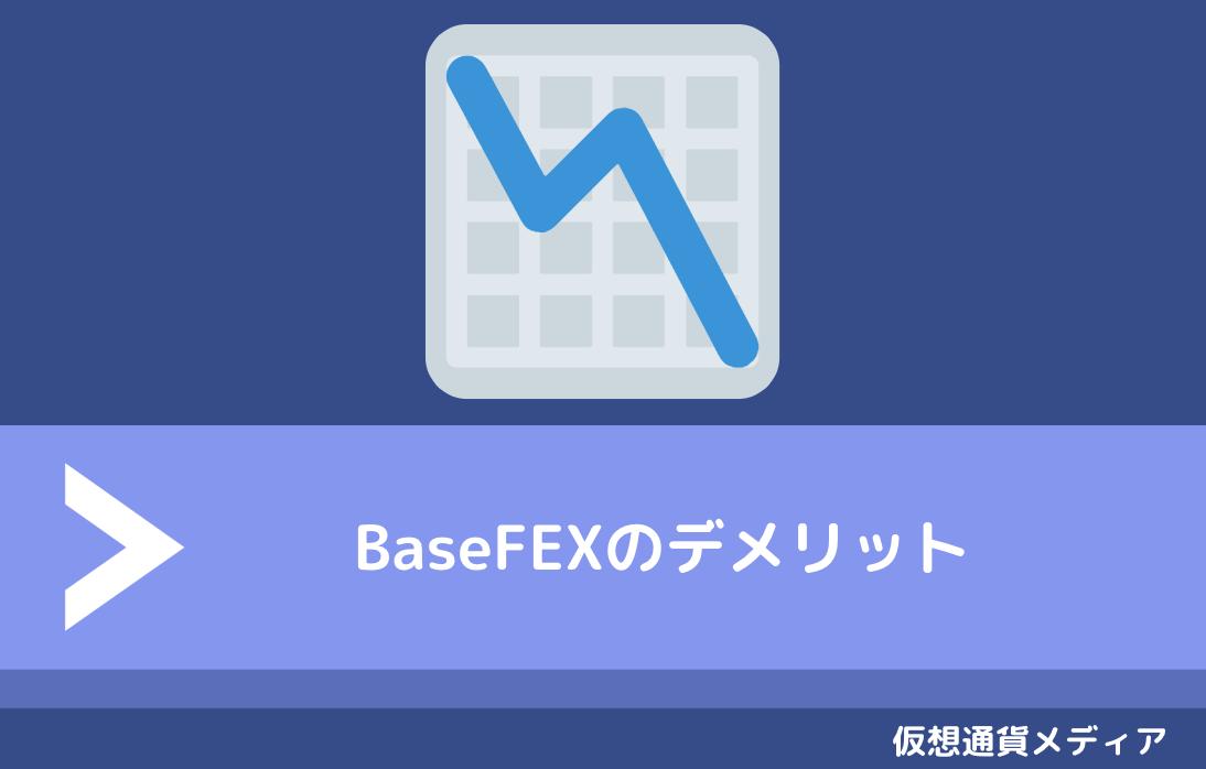 BaseFEX(ベースフェックス)のデメリット