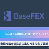 basefex 使い方