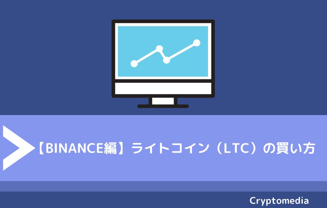 【BINANCE編】ライトコイン(LTC)の買い方