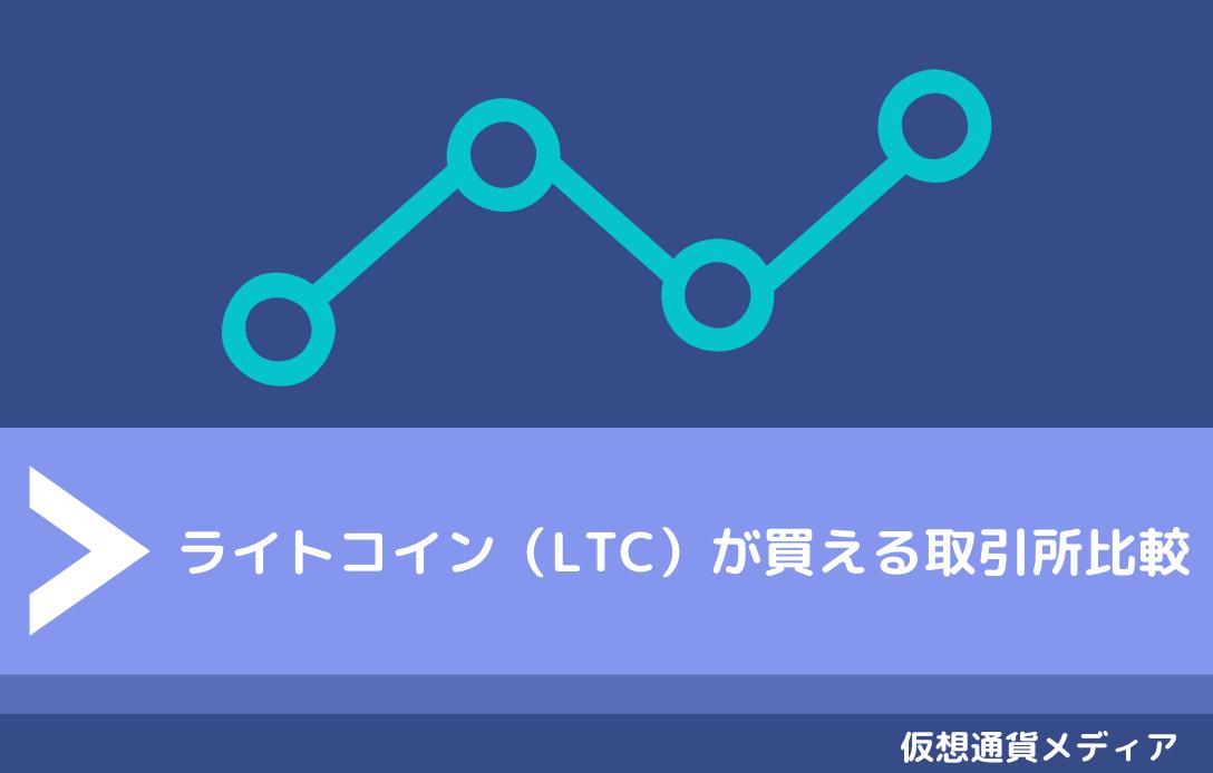 ライトコイン(LTC)が買える取引所比較