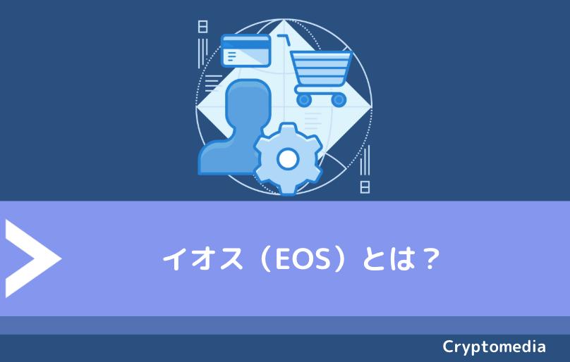 イオス(EOS)とは?