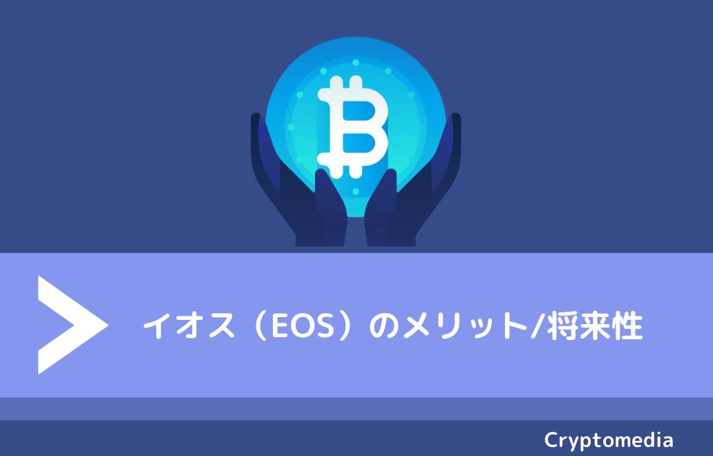 イオス(EOS)のメリット/将来性