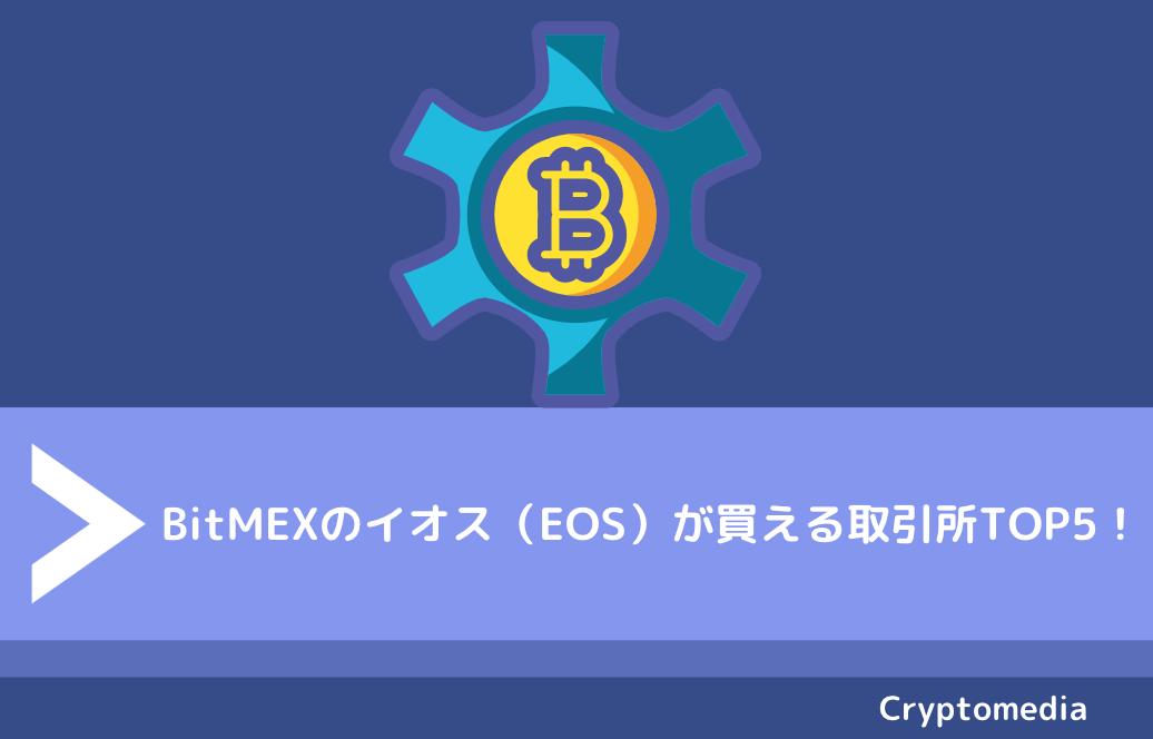 イオス(EOS)が買える取引所TOP5!