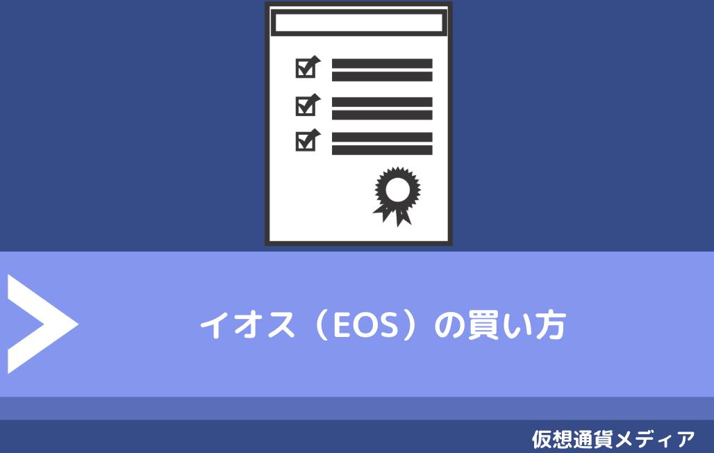 【BINANCE編】イオス(EOS)の買い方
