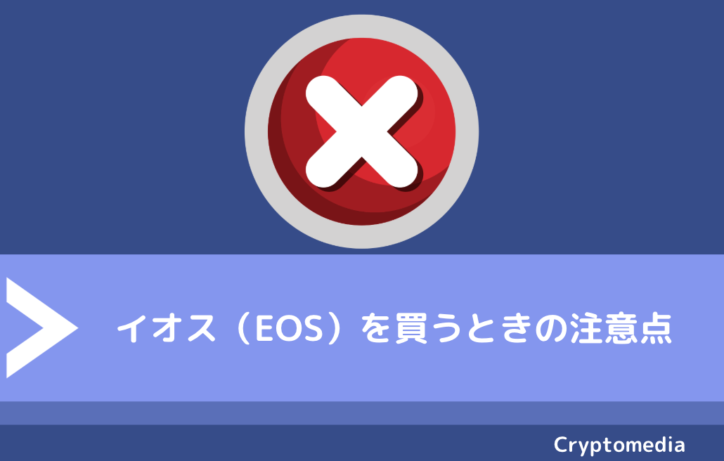 イオス(EOS)を買うときの注意点