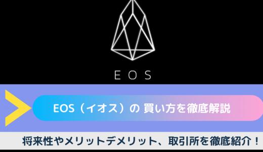 【仮想通貨EOS(イオス)の 買い方を徹底解説】将来性やメリットデメリット、おすすめの取引所を徹底紹介!