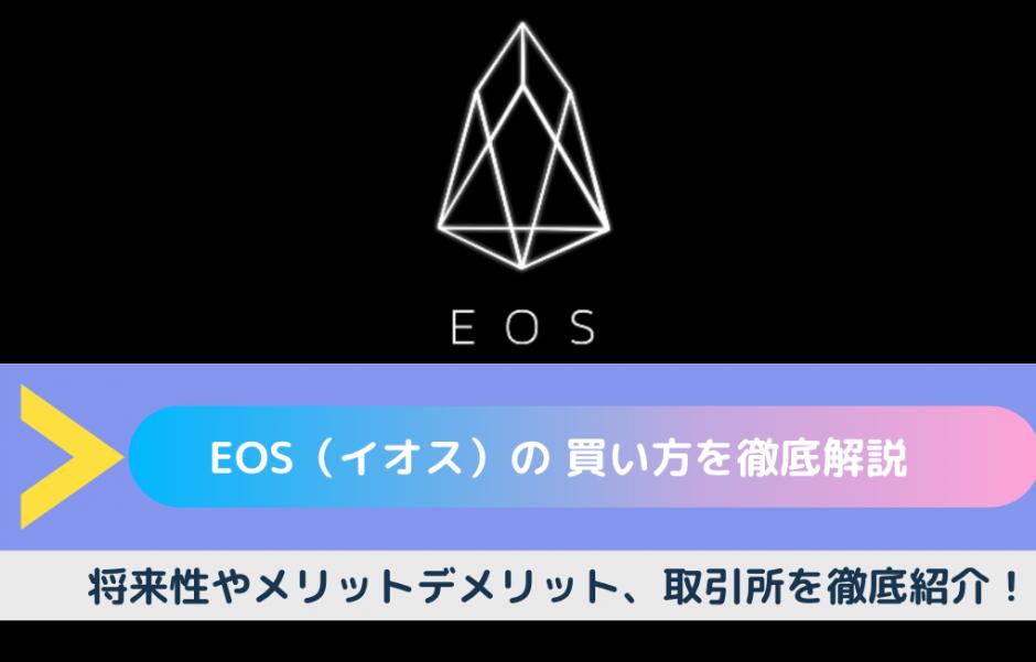 EOS 買い方